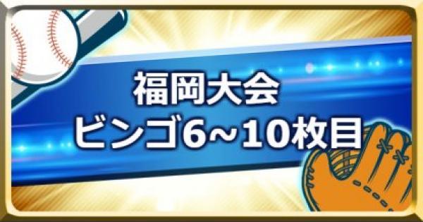 【パワプロアプリ】福岡大会予選のビンゴカード一覧(6〜10枚目)|パワチャン【パワプロ】