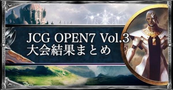【シャドバ】JCG OPEN7 Vol.3 アンリミ大会の結果まとめ【シャドウバース】