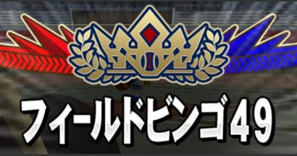 【パワプロアプリ】フィールドビンゴ49の攻略|パワチャン2018野球勝負【パワプロ】