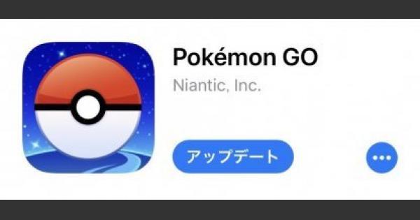 【ポケモンGO】バージョン0.123.1のアップデート内容まとめ