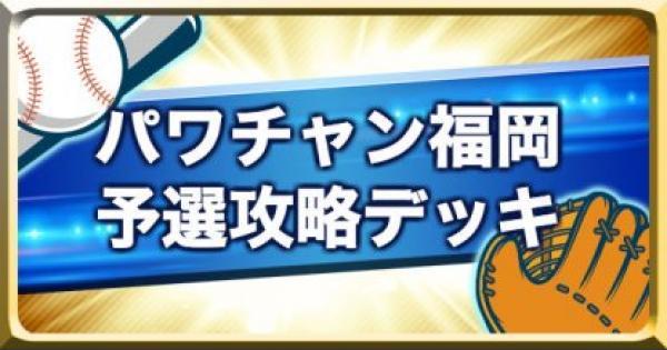 【パワプロアプリ】パワチャン福岡大会オンライン予選デッキ【パワプロ】