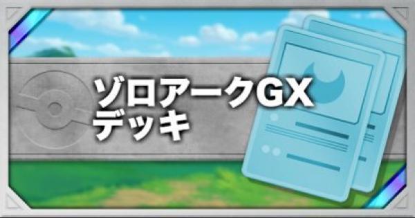 【ポケモンカード】ゾロアークGX(ルガゾロ)を使ったデッキレシピと特徴・使い方【ポケカ】