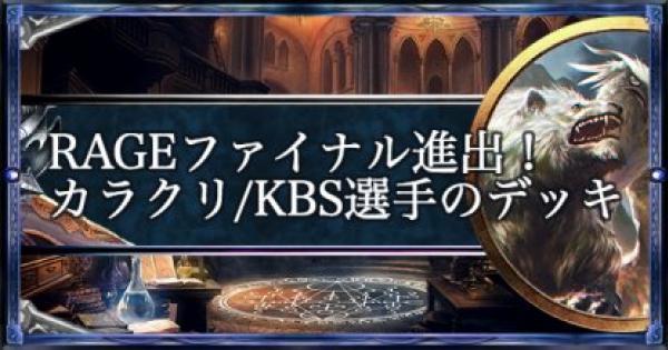 【シャドバ】RAGEファイナル進出!カラクリ/KBS選手のデッキ紹介【シャドウバース】