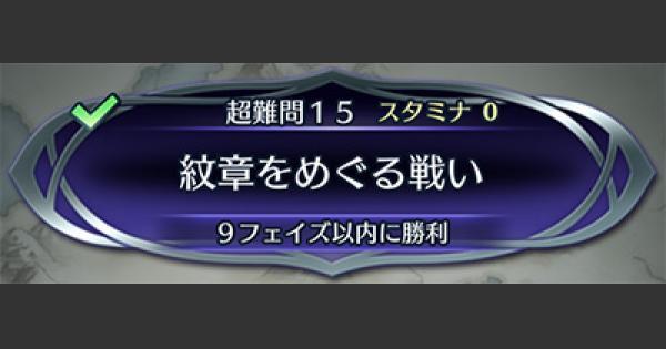 【FEH】クイズマップ「紋章をめぐる戦い」(超難問15)の攻略手順【FEヒーローズ】