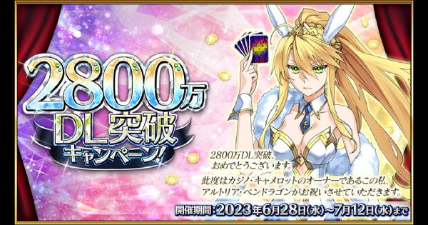 【FGO】DL記念キャンペーン一覧