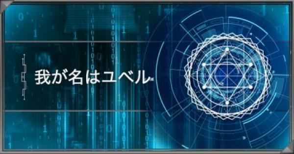 【遊戯王デュエルリンクス】スキル「我が名はユベル」の評価と使い道