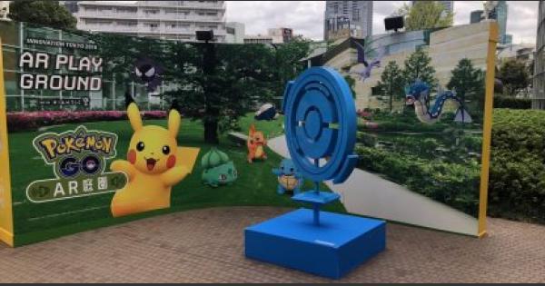【ポケモンGO】AR庭園を体験レポート!