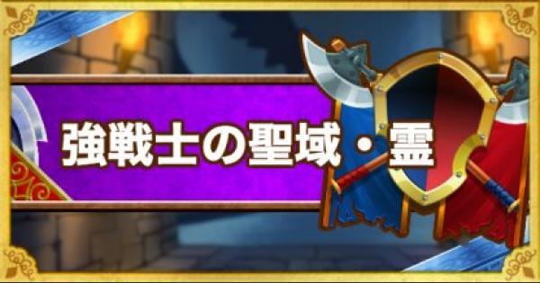 【DQMSL】「強戦士の聖域・霊」攻略!オーレンとザイガスの倒し方!
