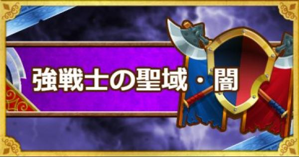 【DQMSL】「強戦士の聖域・闇」攻略!マリーン&ジュリアンテの倒し方!
