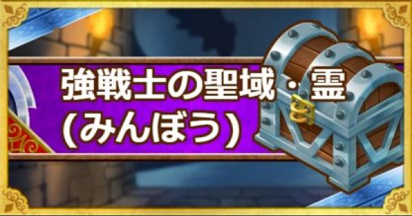【DQMSL】強戦士の聖域・霊(みんぼう)ザイガス&オーレン攻略!