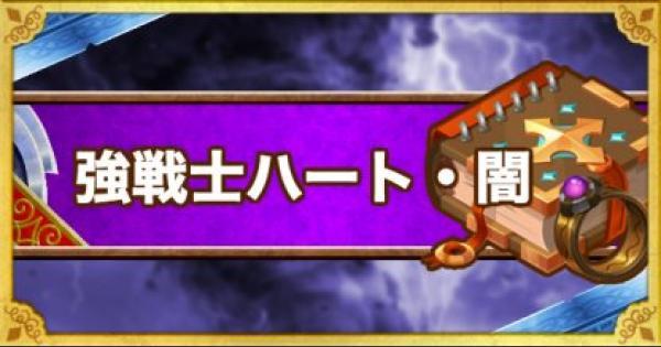 【DQMSL】強戦士ハート・闇(S)の効果と使用感