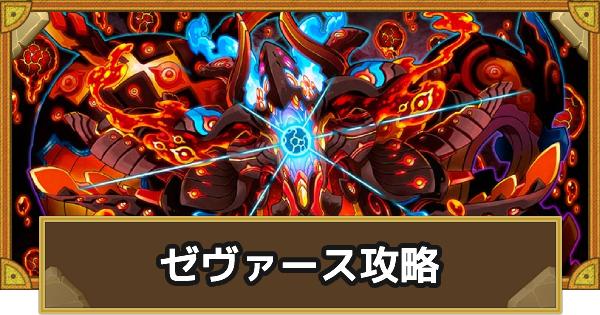 【サモンズボード】【滅】フォマルド幻炎湖(ゼヴァース)攻略のおすすめモンスター