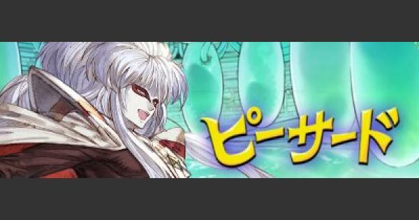 【グラブル】ピーサードHELL攻略|プリキュアコラボ【グランブルーファンタジー】