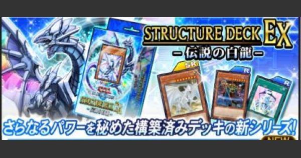 ストラクチャーデッキ「伝説の白龍」の評価と新カード