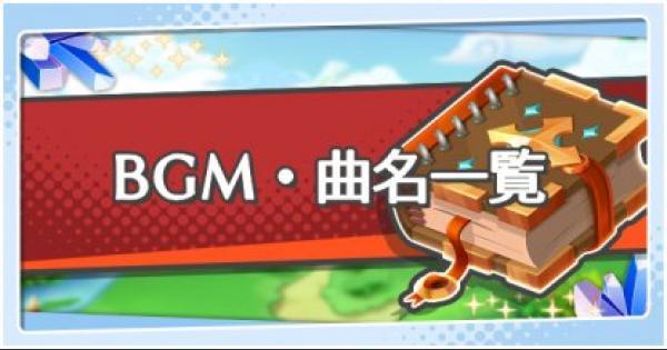 【ドラガリ】BGM・曲名一覧【ドラガリアロスト】