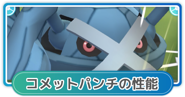 【ポケモンGO】コメットパンチが実装!威力や覚えるポケモンについて