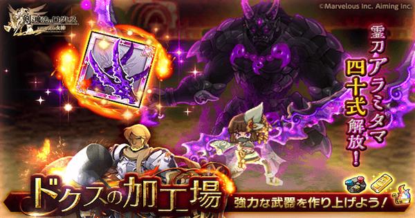 【ログレス】アラミタマの強化方法と必要素材数【剣と魔法のログレス いにしえの女神】