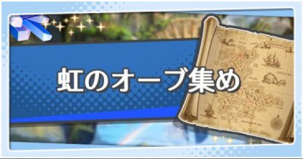 【ドラガリ】虹のオーブの効率的な集め方【ドラガリアロスト】