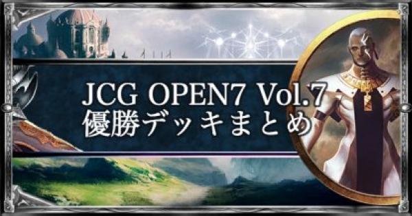 【シャドバ】JCG OPEN7 Vol.7 ローテ大会の優勝者デッキ紹介【シャドウバース】