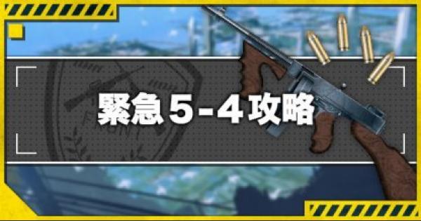緊急5-4e攻略!金勲章(S評価)の取り方とドロップキャラ