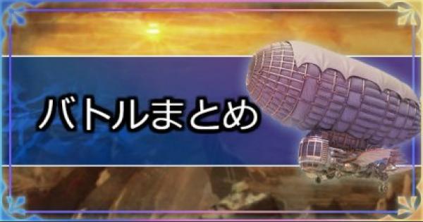 【FF10】戦闘システムとバトルのコツ【ファイナルファンタジー10】