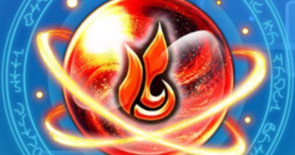 満たされた炎勇魂の入手方法と使い道