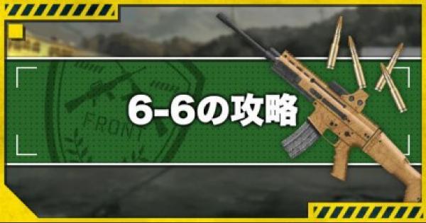 【ドルフロ】6-6攻略!金勲章(S評価)の取り方とドロップキャラ【ドールズフロントライン】