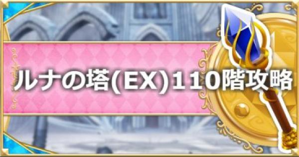 【プリコネR】「ルナの塔」EXボス(110階)攻略とパーティ編成【プリンセスコネクト】