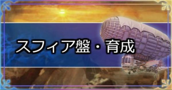 【FF10】スフィア盤での育成について【ファイナルファンタジー10】
