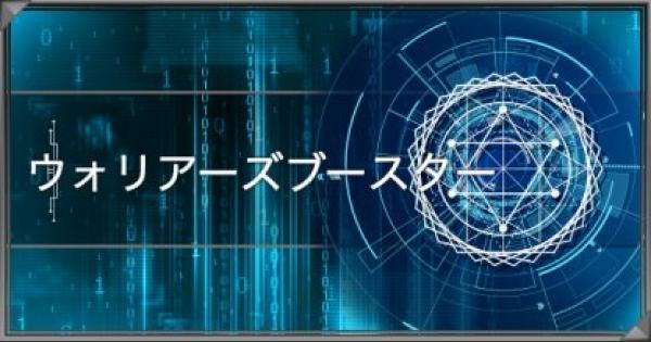 【遊戯王デュエルリンクス】スキル「ウォリアーズブースター」の評価と使い道
