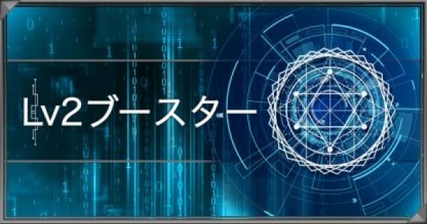 【遊戯王デュエルリンクス】スキル「Lv2ブースター」の評価と使い道