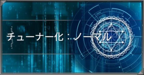 【遊戯王デュエルリンクス】スキル「チューナー化:ノーマル」の評価と使い道