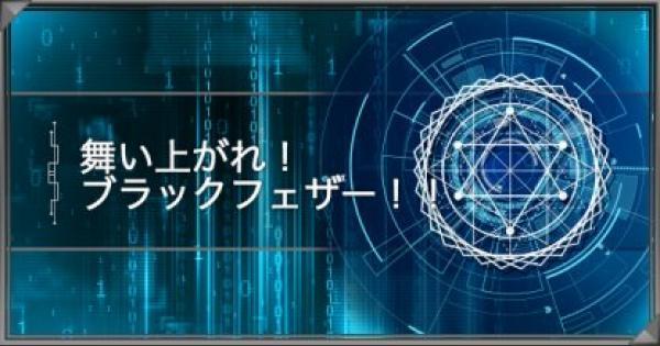 【遊戯王デュエルリンクス】スキル「舞い上がれ!ブラックフェザー!!」の評価と使い道