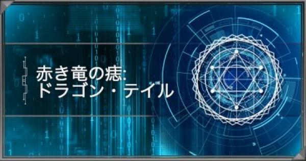【遊戯王デュエルリンクス】スキル「赤き竜の痣:ドラゴン・テイル」の評価と使い道