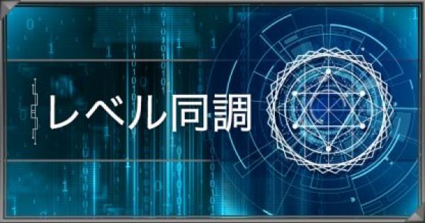 【遊戯王デュエルリンクス】スキル「レベル同調」のドロップ方法と使い方