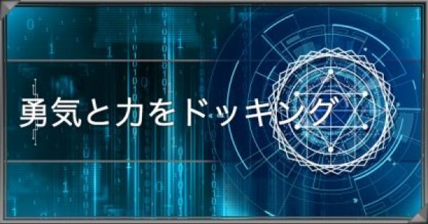 【遊戯王デュエルリンクス】スキル「勇気と力をドッキング」のドロップ方法と使い方