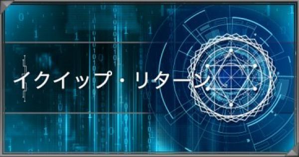 【遊戯王デュエルリンクス】スキル「イクイップ・リターン」のドロップ方法と使い方