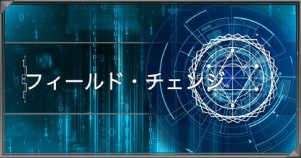 【遊戯王デュエルリンクス】スキル「フィールド・チェンジ」のドロップ方法と使い方