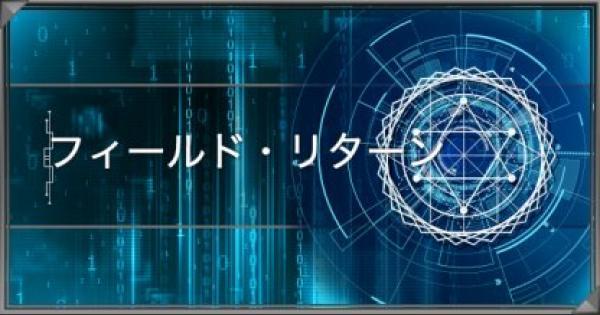 【遊戯王デュエルリンクス】スキル「フィールド・リターン」のドロップ方法と使い方