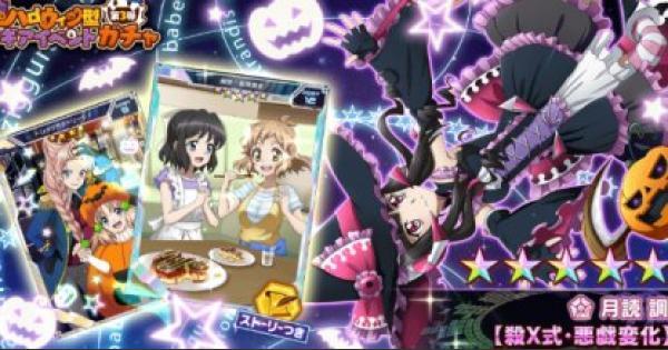 【シンフォギアXD】ハロウィン型ギアイベントガチャ登場カードまとめ