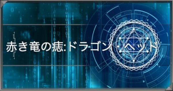 【遊戯王デュエルリンクス】スキル「赤き竜の痣:ドラゴン・ヘッド」のドロップ方法と使い方