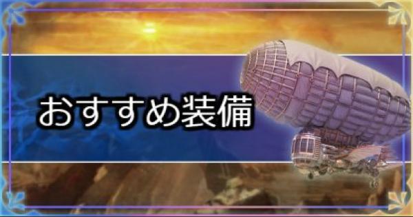 【FF10】各キャラのおすすめ装備【ファイナルファンタジー10】