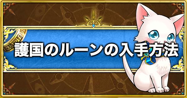 【白猫】護国のルーンの入手方法と必要数