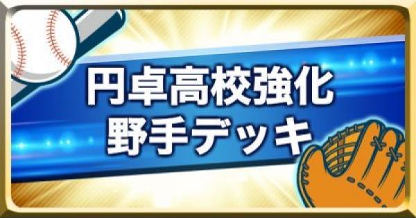 円卓高校強化(パワーアップ)野手デッキ