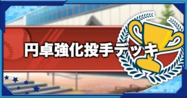 円卓高校強化(パワーアップ)投手デッキ