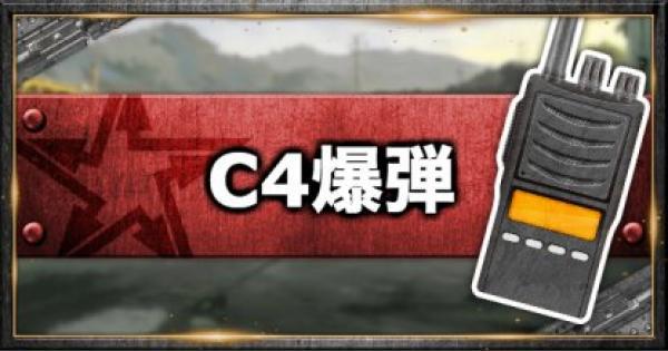 『C4爆弾』の威力はどれくらい?入手方法と使い方を紹介!