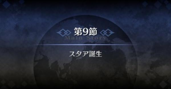 【FGO】北米第9節『スタア誕生』攻略