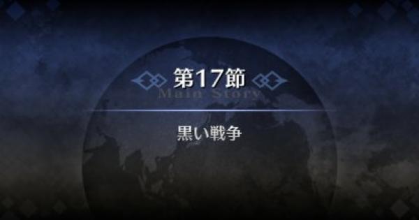 【FGO】北米第17節『黒い戦争』攻略