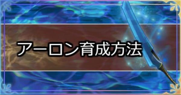 【FF10】アーロンのスフィア盤育成方法やオーバードライブ技【ファイナルファンタジー10】