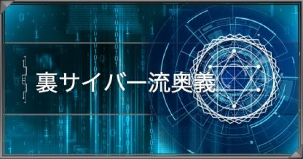 【遊戯王デュエルリンクス】スキル「裏サイバー流奥義」の評価と使い道